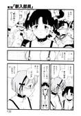 Kaimeiji Yuu - Girl Hunt