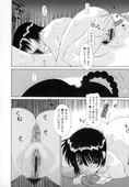 Izawa Shinichi - Incest [2007.03.05] [jap]