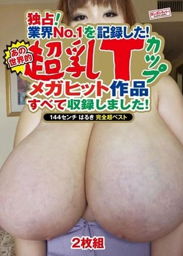 BOMC-059 T Cup Milk That Global Super. Disc 2 Best Super Haruki Full 144 cm