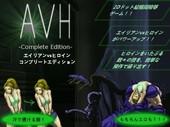 Dime en Loan – AVH-Complete Edition