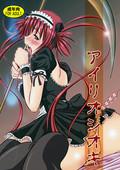 [Tohno Tatsuki] Queen's Blade – Airi Punishment