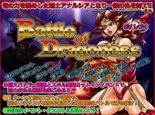 Megrim – Battle of Dragoness jap