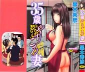[Kuroki Hidehiko] 35-Year-Old Ripe Wife